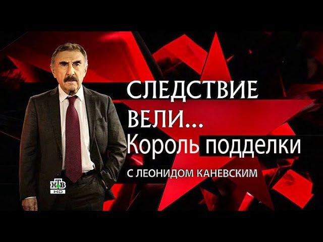 Следствие вели с Леонидом Каневским. Король подделки.