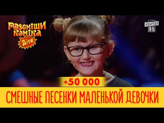 50 000 - Смешные песенки маленькой девочки | Рассмеши Комика Дети новый сезон