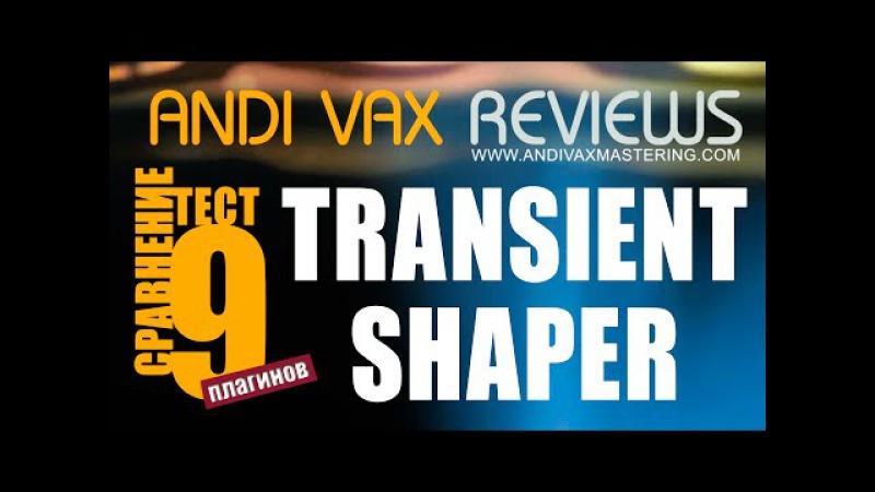 AVR 027 - Обзор и сравнение девяти TRANSIENT SHAPER-ов