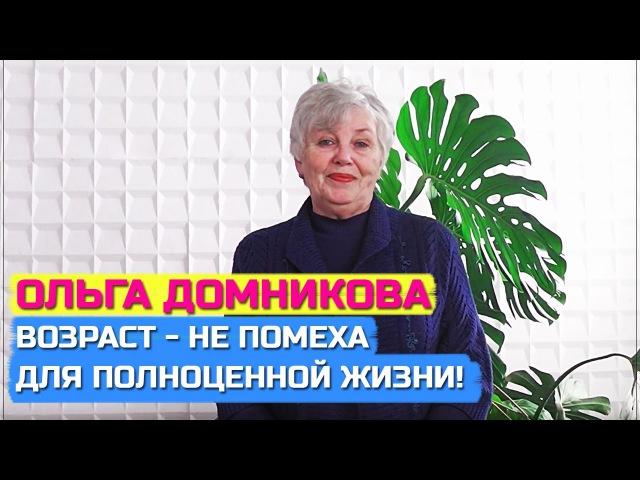 Ольга Домникова возраст - не помеха для полноценной жизни!