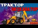 Трактор экскаватор показывает трюк   Tractor excavator trick   Деревня Губино