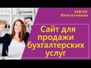 Сайт бухгалтерских услуг аудитория продвижение консультант