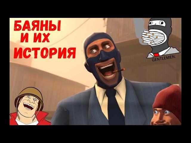 Мемы и баяны в Team Fortress 2