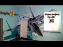 Художественная роспись стен 3D аэрография фрески самолет Сухого