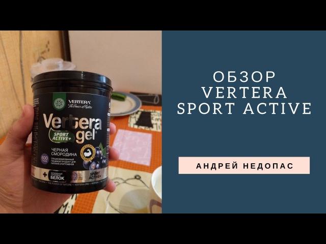 Спортивное питание от Vertera Organic. Обзор.
