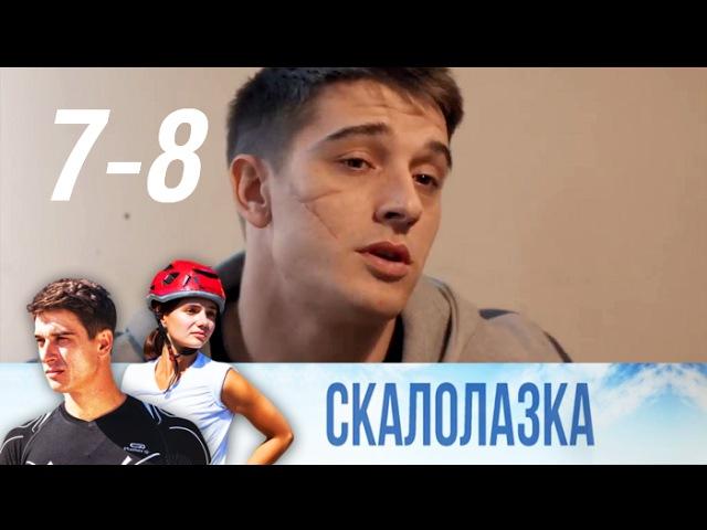 Скалолазка. 7 и 8 серии. Мелодрама (2015) @ Русские сериалы