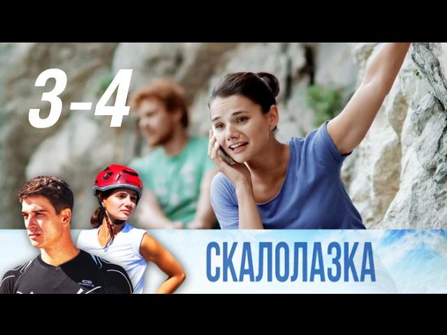 Скалолазка. 3 и 4 серии. Мелодрама (2015) @ Русские сериалы