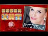 Наталия Гулькина  Глаза в глаза