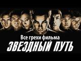 Киноляпы 2009 Звёздный путь Стартрек Star Trek