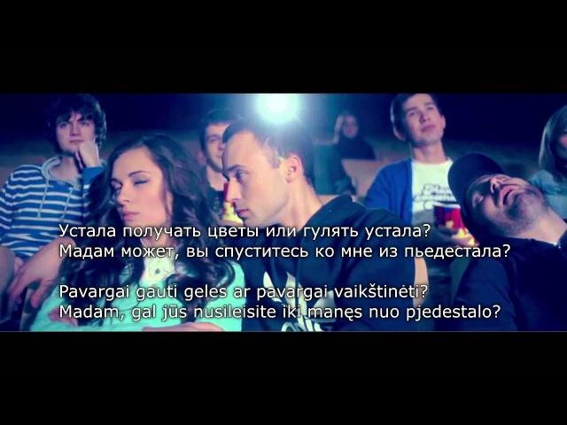 ЯрмаК - Сердце пацана [LIETUVIŠKAI] Jarmak - Serdce pacana