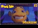 Shark Tale (Подводная братва) - Прохождение 3 (Ностальгия)