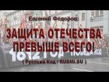 Евгений Федоров Защита Отечества превыше всего! (10.04.2017)