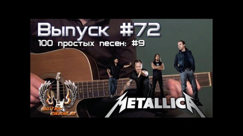 Metallica - Enter Sandman   100 простых песен 9   Уроки гитары Guitar- » Freewka.com - Смотреть онлайн в хорощем качестве