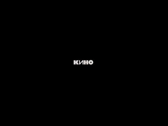Кино - Чёрны Альбом (1990)