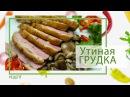 Утка Как приготовить сочную утиную грудку от Василия Емельяненко