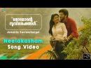 Jomonte Suviseshangal Neelakasham Video Song Dulquer Salmaan Aishwarya Rajesh Official