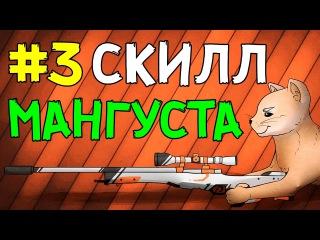 CS:GO Нарезка от Hard Play #3 l СКИЛЛ МАНГУСТА