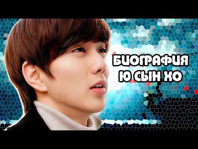 K-Srar Биография Актер Ю Сын Хо | Yoo Seung Ho | 유승호 Интересные факты