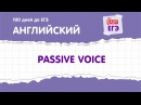 ЕГЭ по английскому языку. Passive Voice пассивный залог