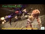 Прохождение Final Fantasy XIII-2. Серия 01. Время новых приключений (+ настройка звука)