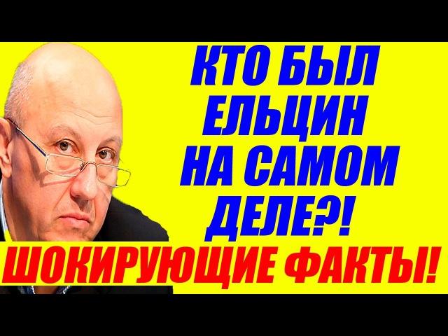 А.И. Фурсов - Кто был Ельцин на самом деле Что ждет Россию 2016