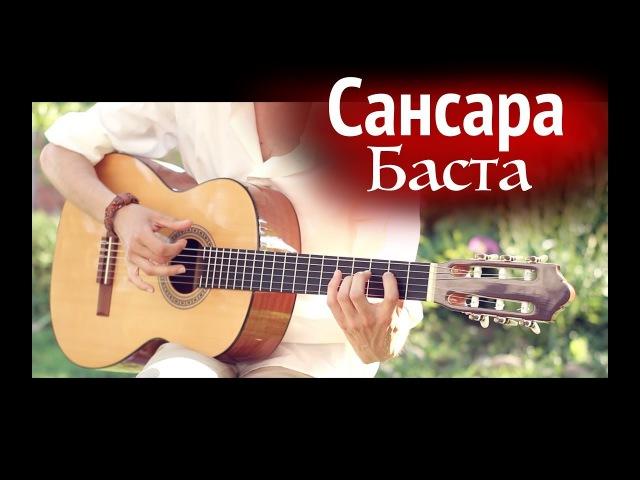 Баста - Сансара⎪Fingerstyle кавер на гитаре