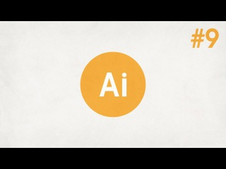#9 Adobe Illustrator. Сетчатый градиент или Mesh Fill