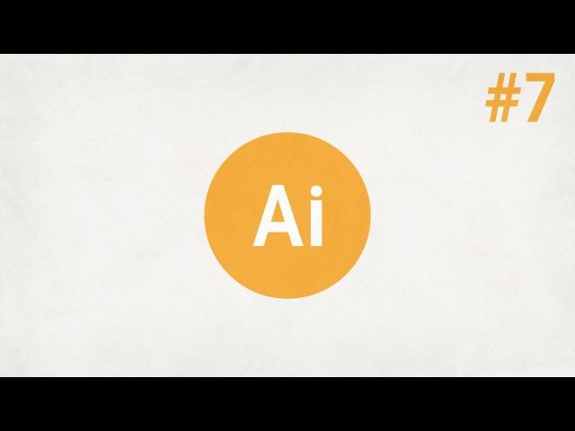 6 Adobe Illustrator Как перевести текст или объект в кривые