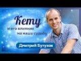 Кету и его влияние на нашу судьбу (Ведическая астрология Джйотиш) | Дмитрий Бутуз...