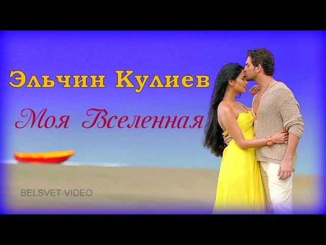 Эльчин Кулиев 💗 Ты моя Вселенная
