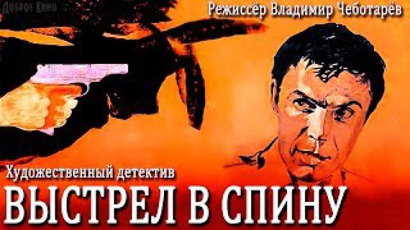 ВЫСТРЕЛ В СПИНУ (детектив) СССР-1979 год