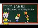 Уроки 13-15. Учим буквы Т, И, П, читаем слоги, слова и предложения вместе с кисой Алисой 0