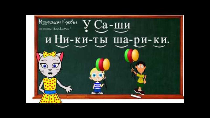 Уроки 13-15. Учим буквы Т, И, П, читаем слоги, слова и предложения вместе с кисой Алис...
