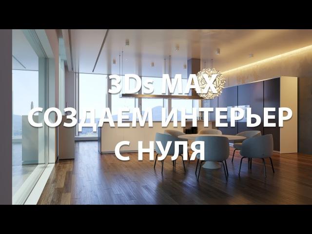 Визуализация интерьера кухни с нуля в 3Ds MAX Corona Render.