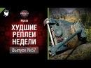 Пикник на обочине - ХРН №57 - от Mpexa World of Tanks