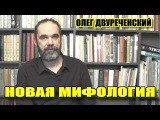 О новой мифологии. Олег Двуреченский