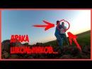 ДРАКА ШКОЛЬНИКОВ! | ДРАКА ДРУЗЕЙ!