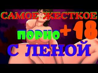 Everlasting Summer (Бесконечное Лето) САМОЕ ЖЕСТКОЕ  ПОРНО С ЛЕНОЙ +18 (Плохая Концовка)