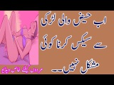 ab mubashrat karna koi mushkal nhi - حیض میں مباشرت کرنا کوئی مشکل نہیں