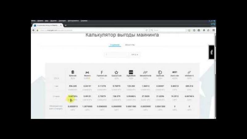 Minergate - Начинаем добывать криптовалюту на своём компьютере БЕЗ АСИКА, БЕЗ ВЛОЖЕН...