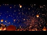 Небесные фонарики в небо