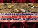 СТАРТ НОВИЧКА КАКИЕ ШАГИ ДЕЛАТЬ НОВИЧКУ ЮЛИЯ ЗАВЕРЮХА