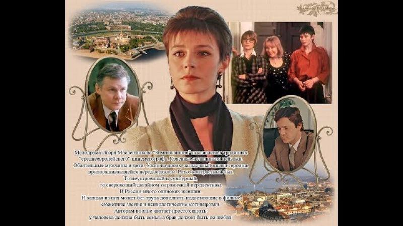 Зимняя вишня 1 серия из 8 1985 1995 DVDRip