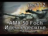 AMX 50 Foch Идём к десятке