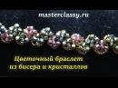 Flower bracelet from beads and crystals. Цветочный браслет из бисера и кристаллов видео урок