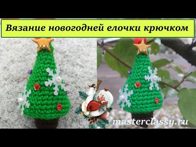 DIY New Year tree crochet tutorial Вязание новогодней елочки крючком видео урок