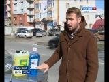 Экспертиза «Вести Алтай»: как выбрать безопасную незамерзайку?