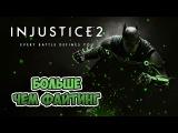 Когда результат лучше ожиданий - Обзор Injustice 2