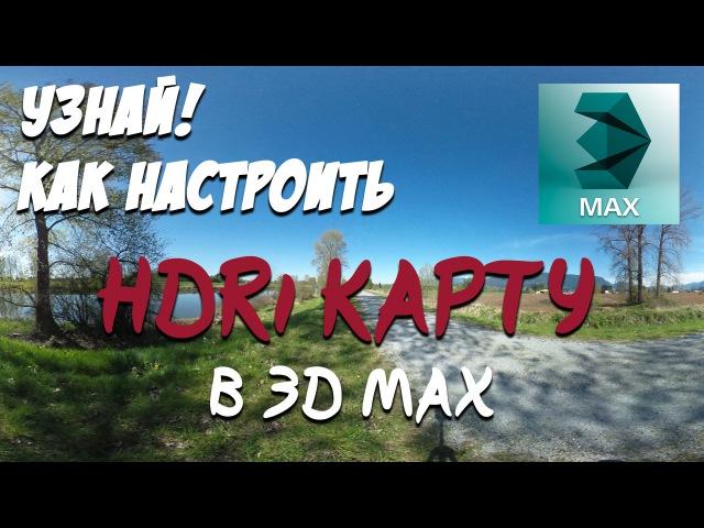 Настройка HDRI карты в 3D max для начинающих | Курсы 3д макс для дизайнеров | уроки 3d max 2016