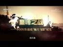 """巅峰之战——中国军队鏖战""""航空飞镖""""纪实 第四集 【军事纪实 20170907】"""